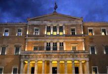 Parlamento en Grecia