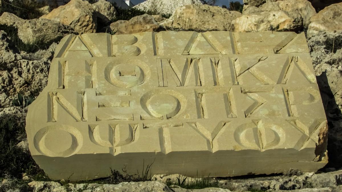 Alfa griego